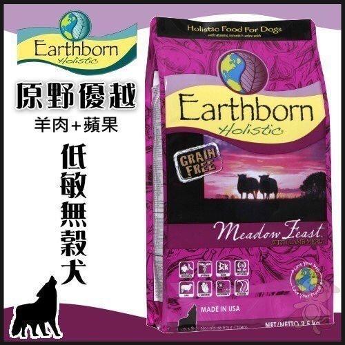 【原野優越Earthborn】28LB《低敏無穀犬(羊肉+蘋果)》
