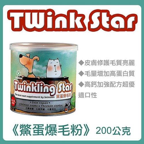 winkling Star 鱉蛋爆毛粉 200g