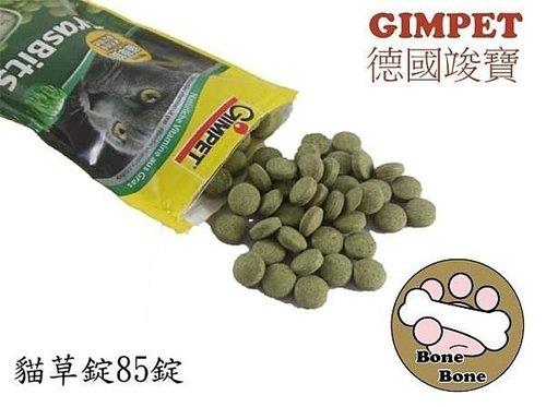 德國Gimpet駿寶 貓草錠/貓咪化毛(85錠)