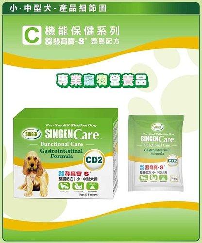 發育寶-s整腸配方/小型中型犬用(5g*20袋盒裝)(超方便外帶包)