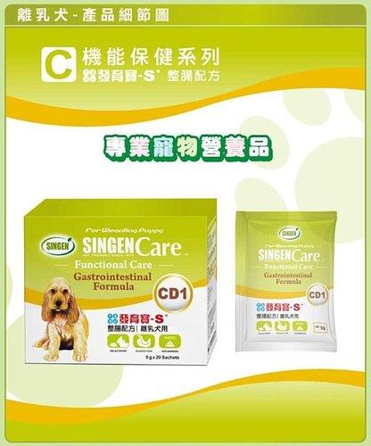 發育寶-s整腸配方/離乳犬用(5g*20袋盒裝)(超方便外帶包)