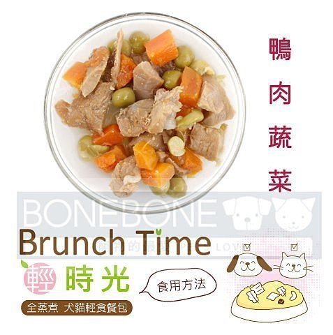 Brunch Time 輕時光 全蒸煮 犬貓餐包/鴨肉蔬菜 70g