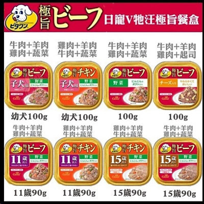 在日本比西莎受歡迎(一箱(24罐)成箱出貨 日寵V達旺 極旨 狗用餐盒 90-100g 日寵達旺 極旨狗罐