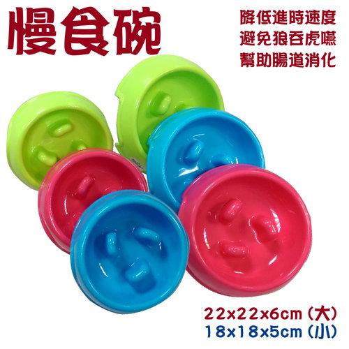 防噎慢食碗M (大) 狗碗 貓碗 避免狼吞虎嚥 塑膠碗 防滑碗 寵物碗