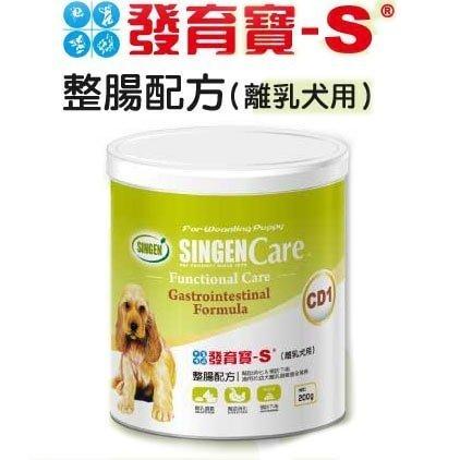 發育寶-S 專業寵物營養品 機能保健 C系列 CD1 整腸配方 離乳犬 罐裝200g