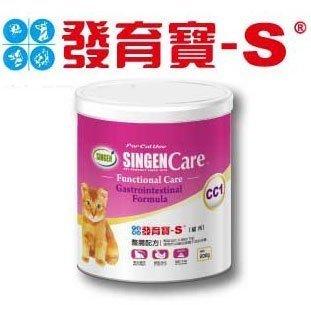 發育寶-S 專業寵物營養品 機能保健 C系列 CC1 整腸配方 貓用 罐裝200g
