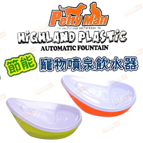 PettyMan 節能寵物噴泉飲水器-橘/綠1.8L 寵物飲水器 節能飲水器 噴泉 飲水機 65OZ