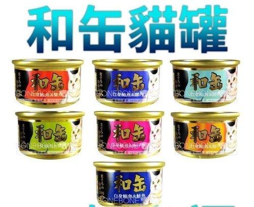 和罐 貓罐 85g 白身鮪魚底(起司/雞肉/鮮蝦/柴魚/鮭魚/吻仔魚/蟹肉)