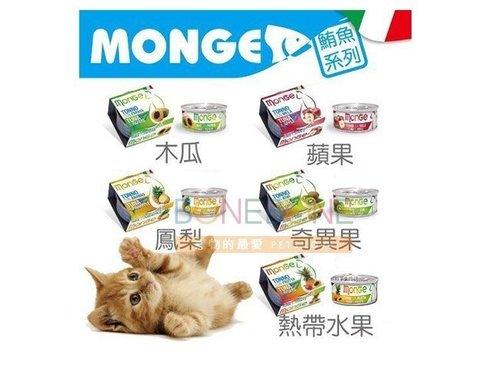 《MONGE》 水果養生湯罐 雞肉/鮪魚系列 多口味