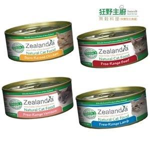 (整箱24罐)Zealanda 狂野主廚85g/貓糧/貓罐-野放雞.草原羊.奔放牛.曠野鹿/罐頭