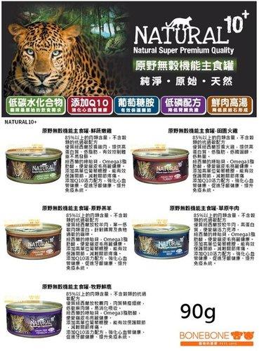 (一箱24罐)紐西蘭NATURAL10+《原野無穀機能主食罐》貓罐/90g