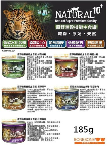 (一箱24罐)紐西蘭NATURAL10+《原野無穀機能主食罐》貓罐/185g