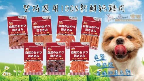 雞老大 全犬種 無鹽低脂/狗零食/犬用點心/耐咬/活力零食燒肉工房可參考