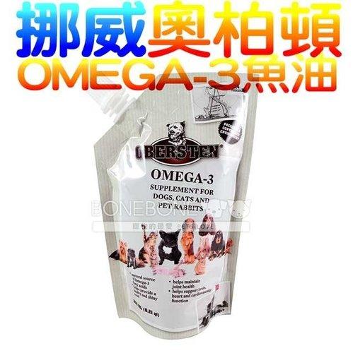 寵物專用 挪威 奧柏頓 魚油 OMEGA3 OMEGA6 200ml 適用寵物狗 貓 兔子 鼠 皮膚保健