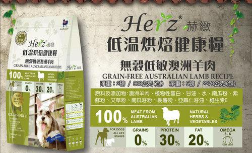 【買三送一平均一包$637】赫緻Herz 低溫烘培健康糧/無穀澳洲羊肉/狗飼料/挑嘴犬/ 2LB 908g