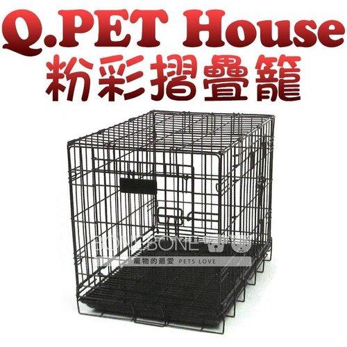 Q Pet House 摺疊籠系列 1.5尺 室內籠 寵物籠 狗籠 貓籠