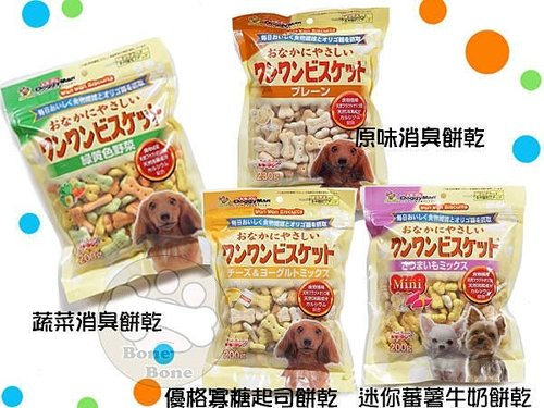 DoggyMan 迷你蕃薯/蔬菜/起司/老犬牛奶.蔬菜 多種口味寵物餅乾
