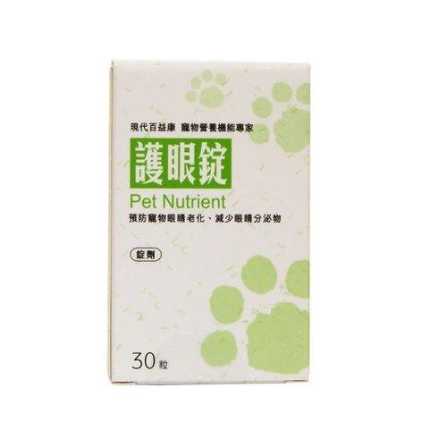 現代百益康-專利護眼錠(30粒裝)營養品/寵物保健專家