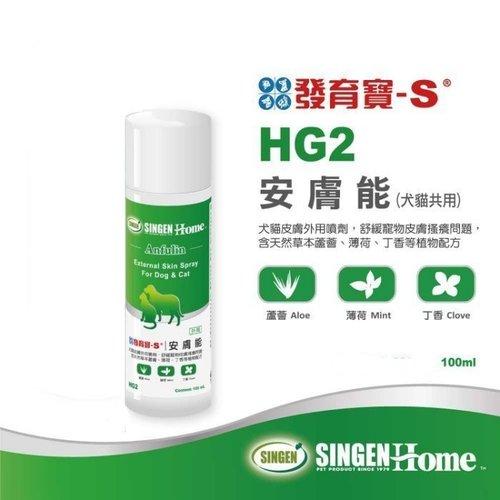 發育寶-安膚能HG2 貓用 狗用 外用 皮膚 護理 舒緩 保健 噴劑 100ml