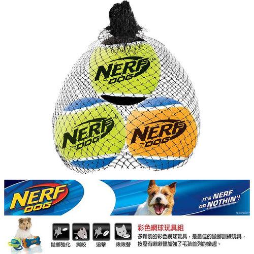 """NERF樂活打擊─ 犬用彩色網球玩具組2 """"3入/犬用玩具/狗玩具/橡膠玩具"""