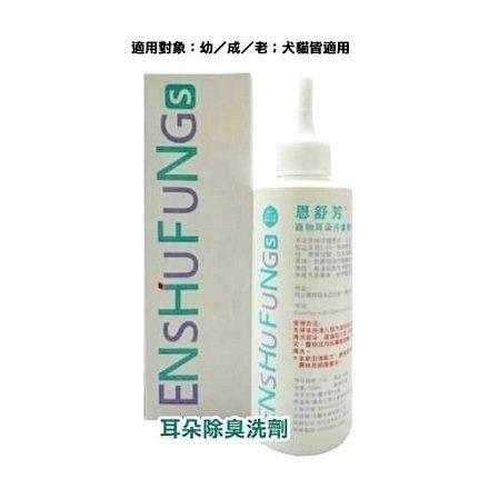 恩舒芳-犬貓耳朵污臭異味洗劑(清耳液)120ml 耳用洗劑 異味洗劑 汙臭清除