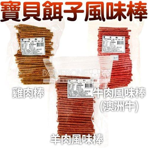寶貝餌子風味棒 業務包450g (牛肉風味棒/雞肉棒/羊肉風味棒)柔軟狗狗零食 台灣製 超值裸包大包裝
