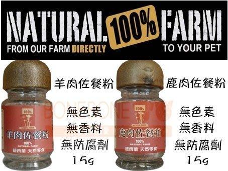 Natural Farm 紐西蘭100%天然寵物零食/狗狗貓咪佐餐粉/營養純肉粉/飼料適口粉增進食慾