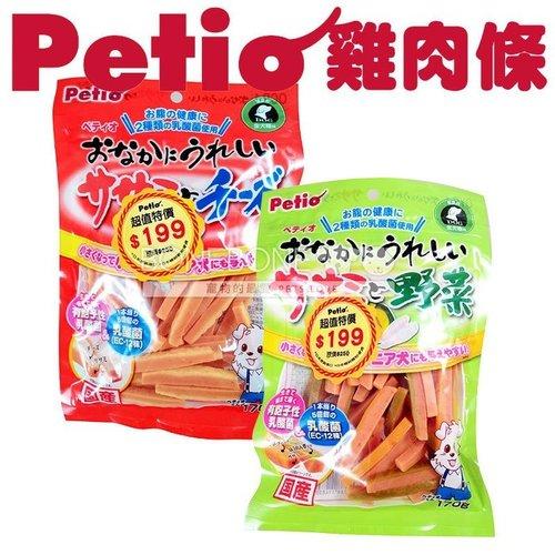 Petio 日本原裝 寵物狗零食 添加乳酸菌 (起司雞肉條/蔬菜雞肉條) 340g