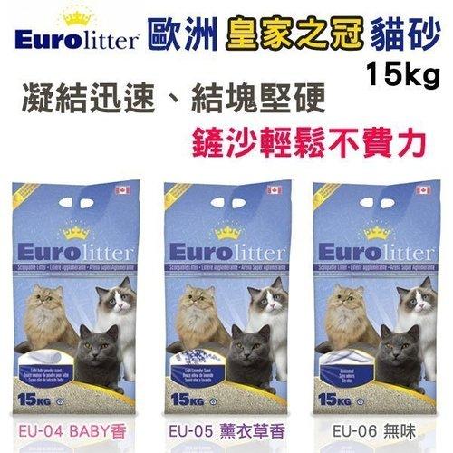 加拿大礦砂 EuroLitter 歐洲皇家之冠貓砂 15KG 與 Ever Clean藍鑽、鐵鎚同等級/非豆腐砂、木屑砂