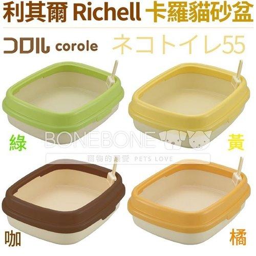 日本RICHELL 利其爾 卡羅單層貓砂盆 貓便盆 貓廁所(大) 四種顏色(咖啡/橘/綠/黃) 時尚繽紛