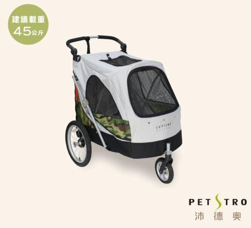 沛德奧/寵物推車Petstro/701GX-MTC/建議載重45KG