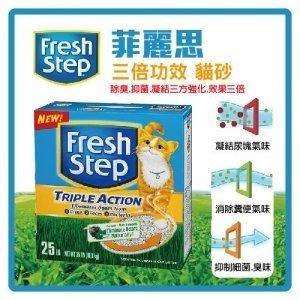Fresh Step 菲麗思34lb(白標瞬效除臭/黃標三倍功效/紫標多貓清香)15公斤 天然貓砂/低過敏 超強凝結礦砂