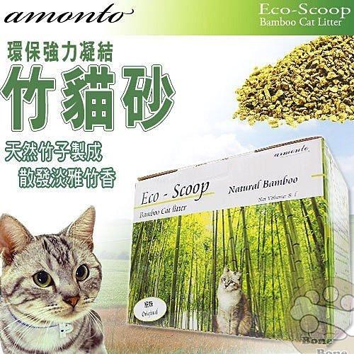 AMONTO 阿曼特 環保強力凝結竹貓砂 原味/香草 16L 貓砂盆 天然貓砂(單筆運費限下兩盒)
