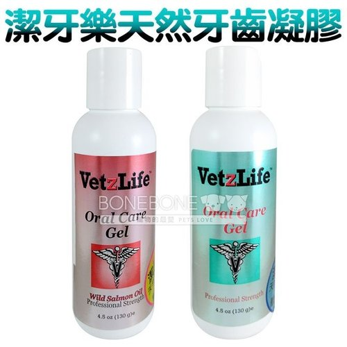 VetzLife 最新潔牙樂 天然潔牙凝膠加強版 非噴霧 (薄荷/鮭魚) 寵物犬貓牙膏預防牙結石 4.5oz 130g
