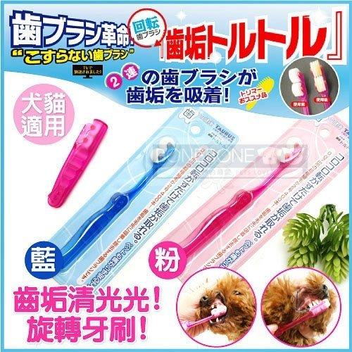 日本TAURUS金牛座「齒垢清光光」旋轉牙刷 犬貓可用 寵物牙刷