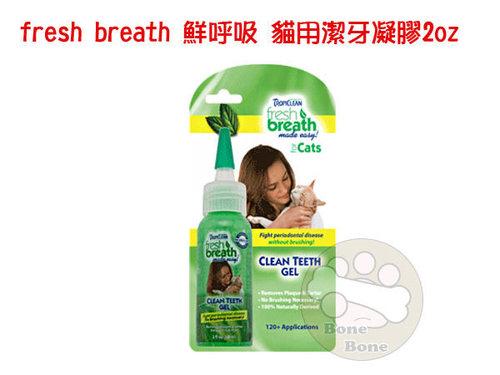 美國fresh breath 鮮呼吸 貓咪用潔牙凝膠2oz(59ml)/貓咪潔牙/貓咪牙膏