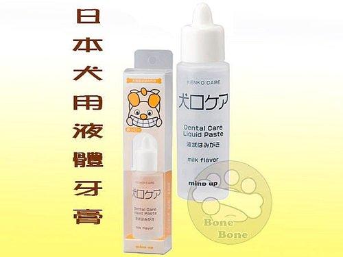 日本mindup 犬口ケア 口腔護理犬用液狀牙膏 牛奶味 30ml 狗狗牙膏 寵物液態牙膏