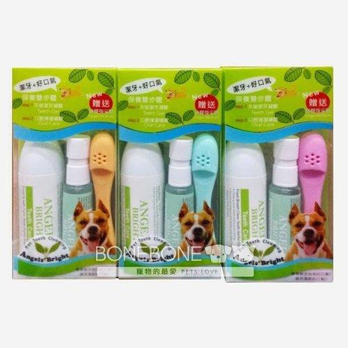 美國Angels BRIGHT天使牌 好口氣潔牙組 ( 加贈矽膠指尖刷 ) 寵物潔牙組