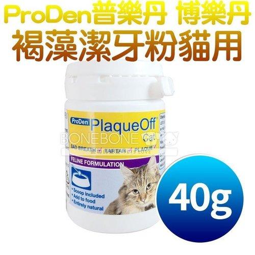 ProDen 普樂丹/博樂丹 褐藻潔牙粉 貓用 啤酒酵母風味 40g 天然成份 去除口臭牙結石