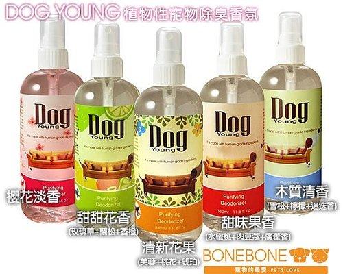 Dog Young系列植物性寵物除臭液/除臭劑 共5種清香