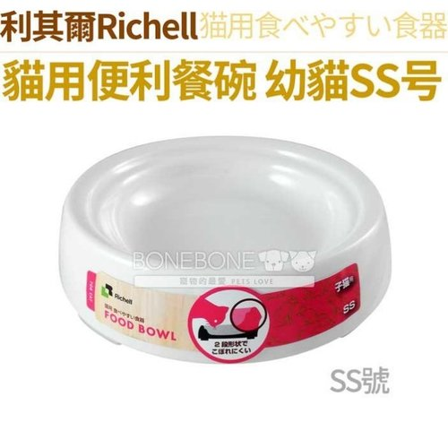 RICHELL 日本利其爾 便利進食貓碗 幼貓專用SS號 白色美耐皿寵物貓碗/貓餐具