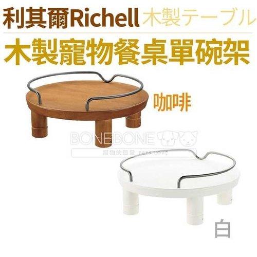 RICHELL 日本利其爾 加高碗架單碗 (咖啡原木色/白色) 實木寵物狗貓餐桌餐檯碗架 兩階段高度依體型調整