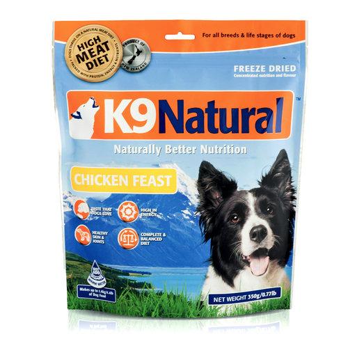 紐西蘭 K9 Natural 狗生食餐 (冷凍乾燥) 雞肉350g 狗鮮肉生食飼料 新手入門款 低熱量