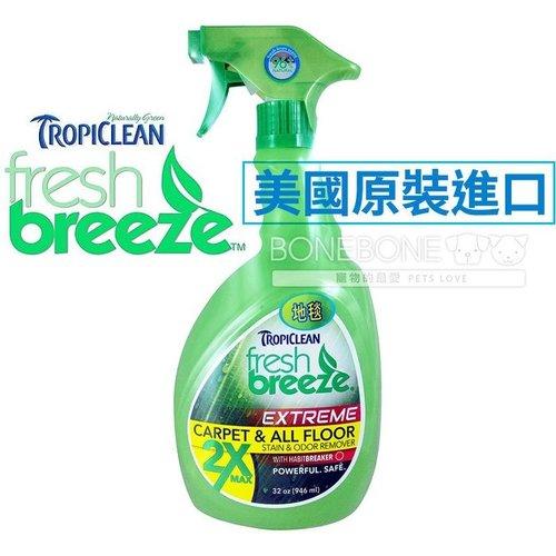 fresh breeze 鮮綠茲 天然除臭系列 美國原裝進口 地毯專用 946ml 32oz 有效分解寵物臭味污漬