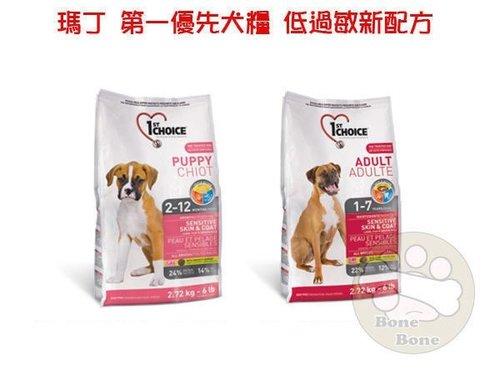 新瑪丁/低過敏全犬種成犬羊肉+鯡魚配方7KG另有幼犬/老犬6KG
