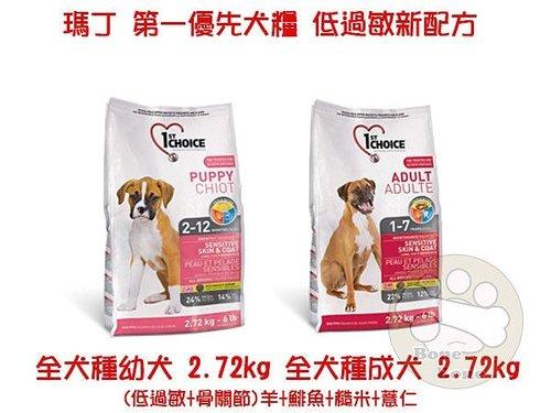 新瑪丁低過敏全犬種幼犬/成犬/老犬(低過敏+骨關節)羊+魚2.72kg