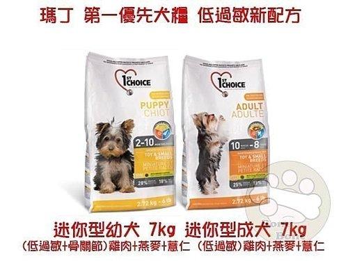 新瑪丁/低過敏迷你型幼犬/成犬.雞肉+燕麥+薏仁 7kg