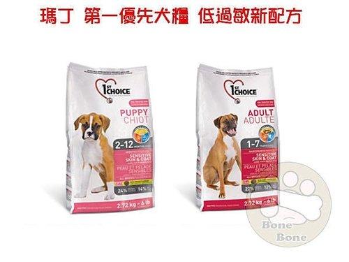 新瑪丁低過敏全犬種幼犬/成犬(低過敏+骨關節)羊+魚1.5kg