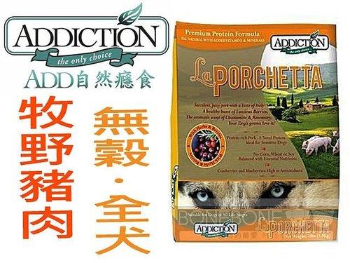 紐西蘭Addiction自然癮食/ADD無穀野牧羊肉/豬肉/全犬飼料/狗糧/15kg