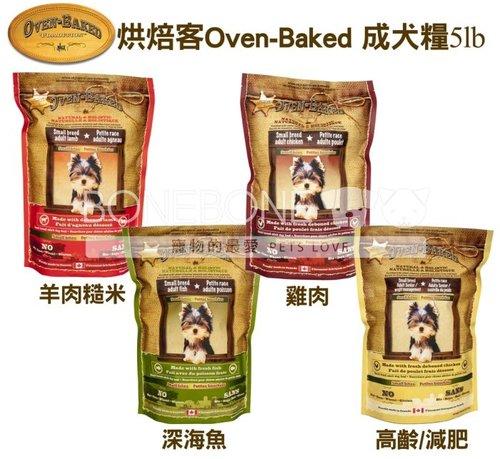 烘焙客Oven-Baked 成犬飼料 5LB (雞肉成犬/深海魚成犬/羊肉糙米成犬/高齡減肥犬)狗乾糧食品